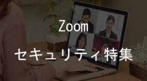 Zoomのセキュリティ特集